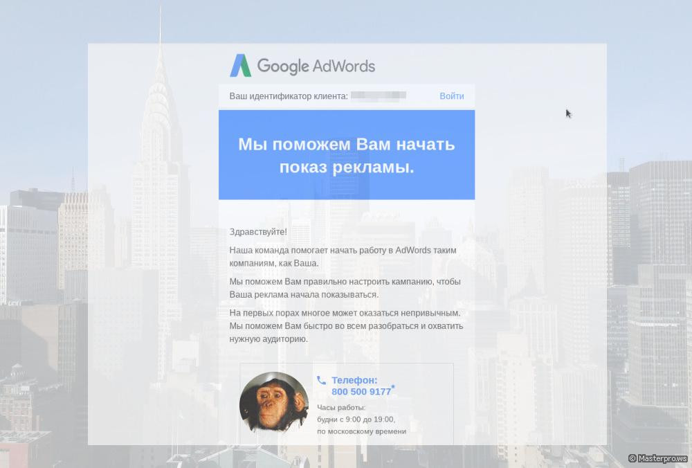 adwords message